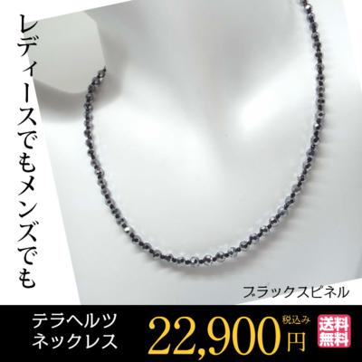 高純度 テラヘルツ ブラックスピネル ネックレス 40cm