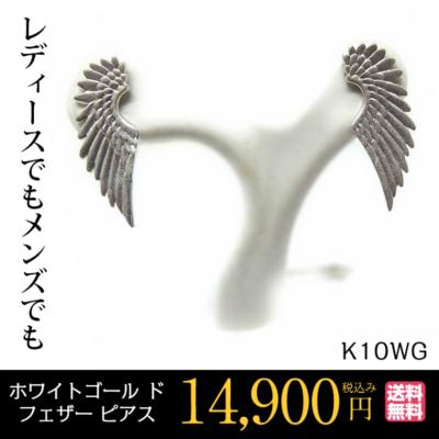 K10WG ホワイトゴールド 羽根(フェザー)のモチーフ ピアス