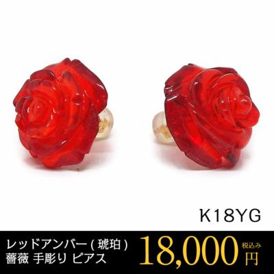 K18 イエローゴールド レッドアンバー(琥珀) 薔薇 手彫り ピアス