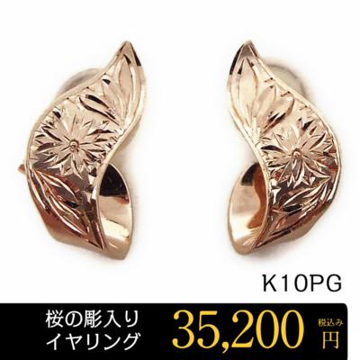 K10PG ピンクゴールド 桜の彫入り イヤリング