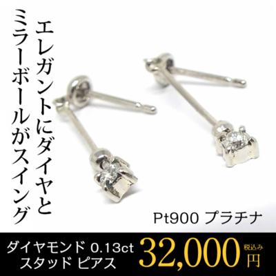 レディースピアス ダイヤモンド 0.13ct Pt900 プラチナ ブラ型 スタッド ピアス