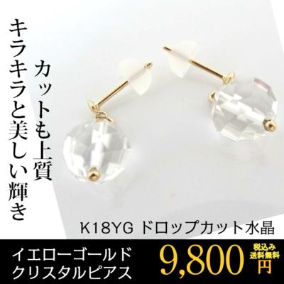レディースピアス K18 イエローゴールド クリスタル(水晶) ドロップカット ピアス