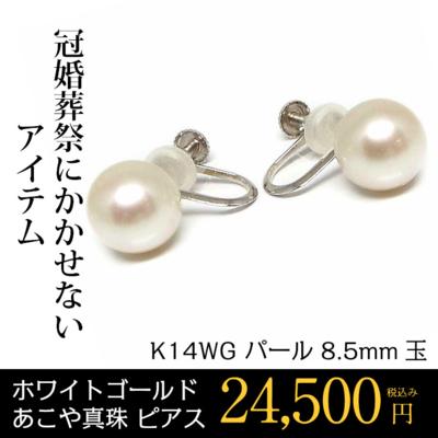 K14WG ホワイトゴールド パール あこや真珠 8,5mm イヤリング