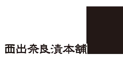 西出の奈良漬 クロネコ店