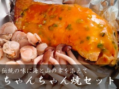 鮭のちゃんちゃん焼セット