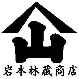 岩本林蔵商店