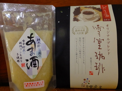 空からの贈り物 甘酒・コヒーセット(甘酒×200g×3袋 レギュラーコーヒー10g×5袋)