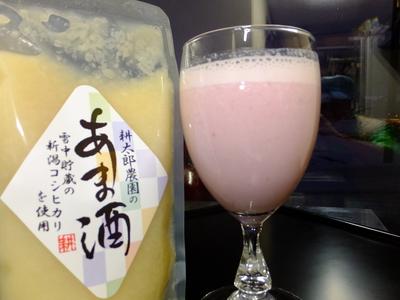 (お試し価格)雪室で熟成した米で作った雪中甘酒(200g×4袋入れ)