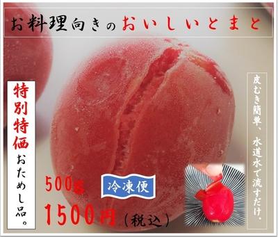冷凍とまと500g クッキングトマトの冷凍品 特価おためし品