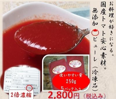 トマトピューレ250ml 5パック冷凍 トマトの料理を変える 送料、包装料金込み