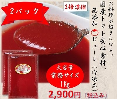 トマトピューレ1L(リットル)2パック冷凍 おいしく料理をアレンジ 送料、包装料金込み