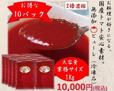 業務用向けトマトピューレ1L (リットル)10パック冷凍 レストランのトマト料理に。 送料、包装料金込み
