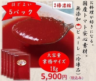 お徳用 トマトの料理が楽しくなるトマトピューレ1L(リットル)5パック冷凍 送料、包装料金込み