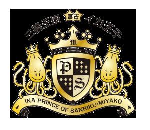 三陸王国イカ王子