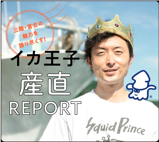 イカ王子産直REPORT