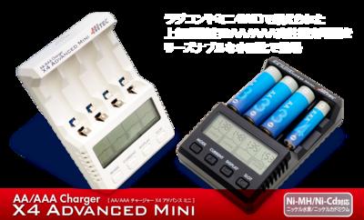【ハイテック】X4 ADVANCED MINI (単3・単4型充電池用チャージャー)