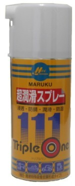 【マルク】超潤滑スプレー111(トリプルワン)