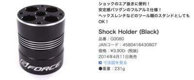 【Gフォース】 ショックホルダー ブラック