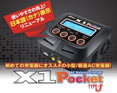 HITEC AC Balance Charger X1 Pocket TYPE-J 入門に最適充電器