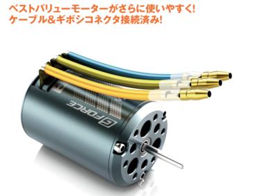 Super Fast Type-C (進角固定式)ブラシレスモーター 入門用に最適