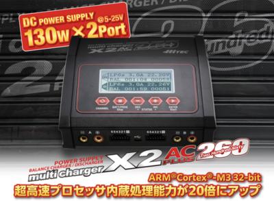 HITEC マルチチャージャー X2 ACプラス 260  多機能ハイコストパフォーマンス充電器