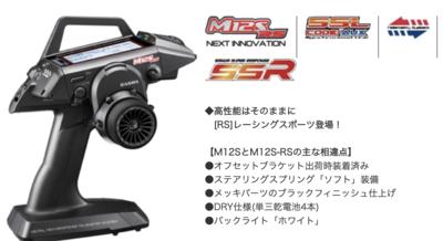 SANWA M12RS RX482 T/Rセット SALE品  言い訳できない性能です
