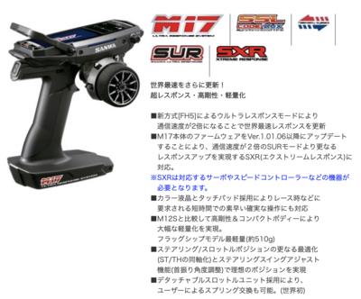 M17 <RX-493 PC/ダブルレシーバー>  ハイエンドプロポ GAGAグッズプレゼント付き
