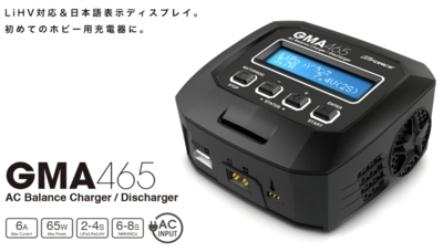 Gforce GMA465充電器 入門に最適