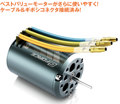 【Gフォース】Gforce Super Fast Type-C (進角固定式) ブラシレスモーター 売り切り特価品