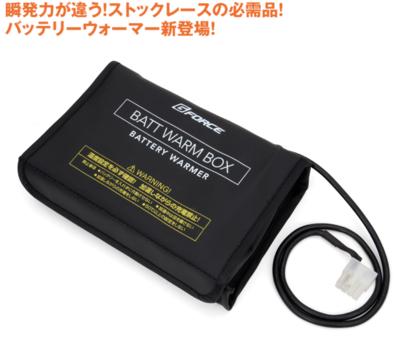 【Gフォース】Gforce Batt Warm BOX for Tyre Warmer PRO バッテリーウオーマー