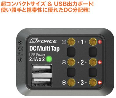 【Gフォース】Gforce DC Multi Tap ポータブルDC電源分配器 かなり便利!
