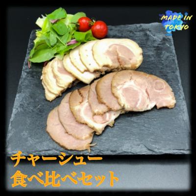 【セット】 荻窪造り チャーシュー食べ比べセット 400g(肩200g・バラ200g)