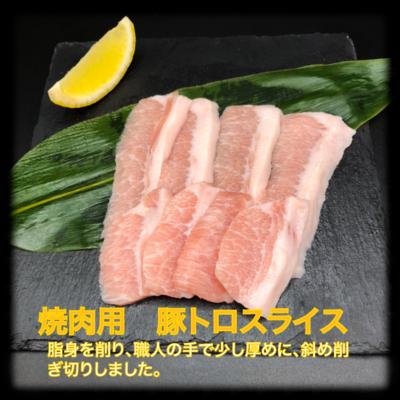 焼肉用 豚トロ 200g