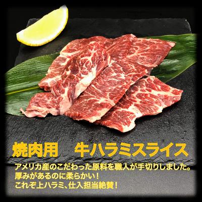 焼肉用 牛ハラミ 200g