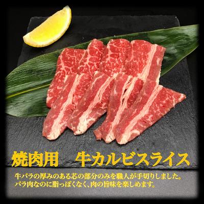 焼肉用 牛カルビ 200g