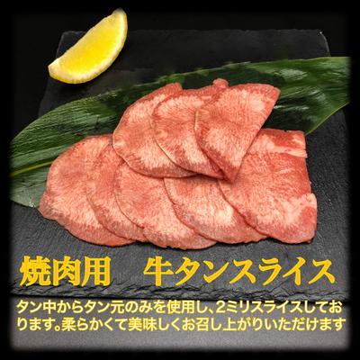焼肉用 牛タン 200g