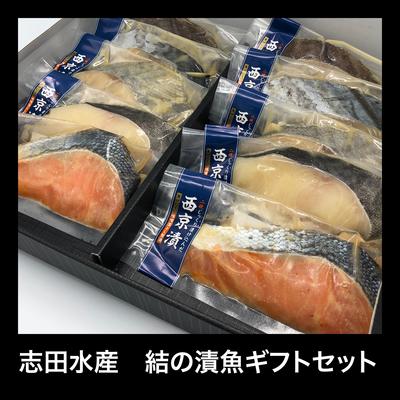 【厳選】 志田水産 結の漬魚 こだわりギフトセット