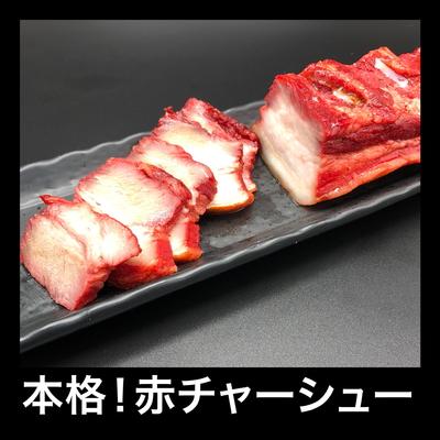 赤チャーシュー(バラ肉) 400g
