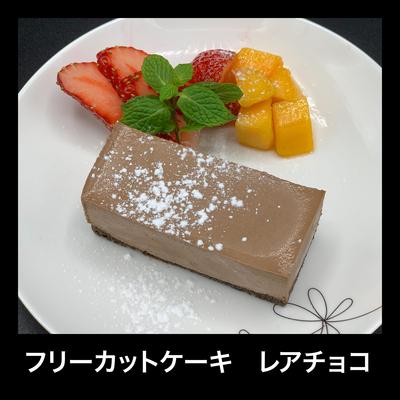 フリーカットケーキ レアーチョコ(ベルギー産チョコレート使用) 455g