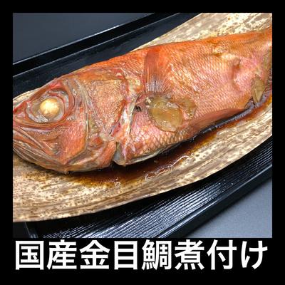 絶品! 国産金目鯛煮付