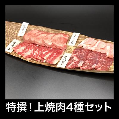 【セット】特撰!上焼肉4種セット 200g×4種類