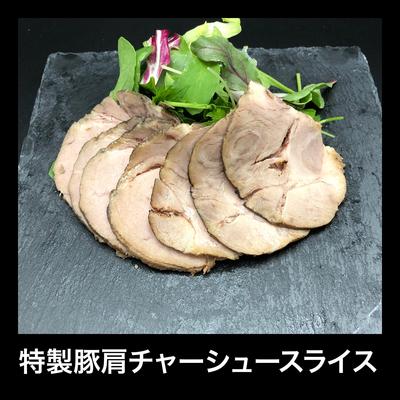荻窪造り 特製チャーシュースライス(豚肩ロース使用) 200g