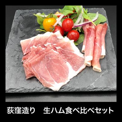 【セット】 荻窪造り 生ハム食べ比べセット(プロシュート100g×2・ラックス100g×2)