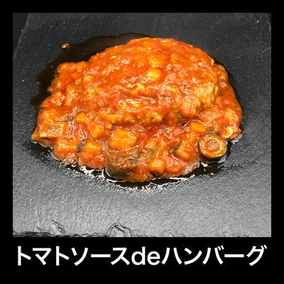 トマトソースdeハンバーグ 180g
