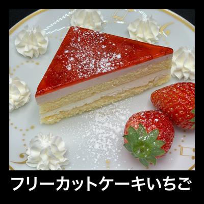 フリーカットケーキ いちご 435g