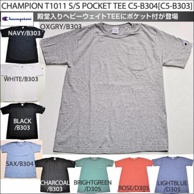 今では定番のアメリカ製ポケット付きヘビーなT-シャツです。ポケットなしもあります。 CHAMPION/ チャンピオン T1011 S/S POCKET TEE[ティーテンイレブン ヘビーウェイト ポケ