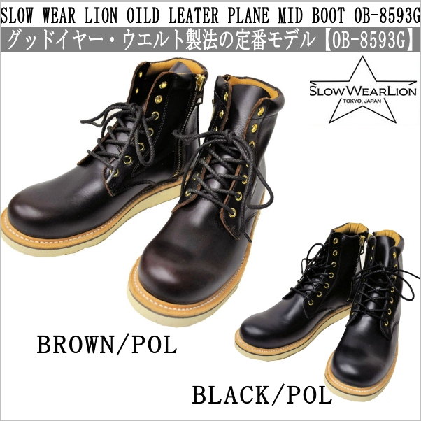SLOW WEAR LION(スローウエアーライオン) LEATHER PLANE MID BOOT OB-8593G