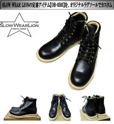 SLOW WEAR LION(スローウエアーライオン) LEATER PLAN MID BOOT OB-8593RS