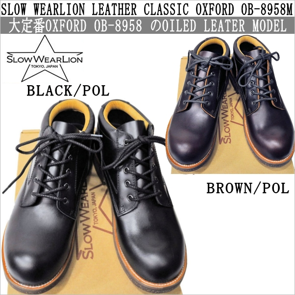 SLOW WEARLION(スローウエアーライオン) LEATHER CLASSIC OXFORD OB-8958M