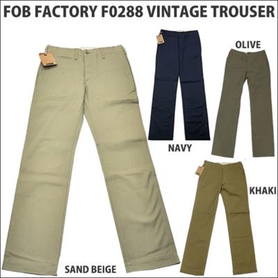 FOB FACTORY(エフオービー)VINTAGE TROUSER[ビンテージトラウザー]F0288